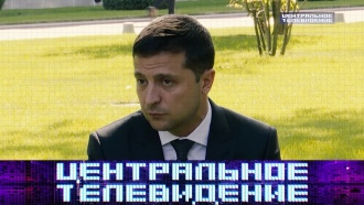 Каким образом Зеленский хочет вернуть Донбасс ичем обернется атака дронов на саудовские НПЗ? «Центральное телевидение»— всубботу на НТВ