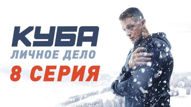 Детективный сериал «Куба».НТВ.Ru: новости, видео, программы телеканала НТВ