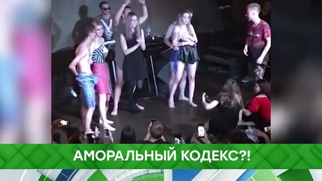 Выпуск от 19 сентября 2019 года.Аморальный кодекс?!НТВ.Ru: новости, видео, программы телеканала НТВ