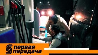 Реальный недолив бензина на АЗС иосеннее автопутешествие по Крыму— ввоскресенье в«Первой передаче»