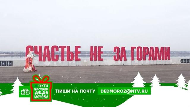 Новое большое путешествие Деда Мороза вместе сНТВ— скоро.НТВ.Ru: новости, видео, программы телеканала НТВ