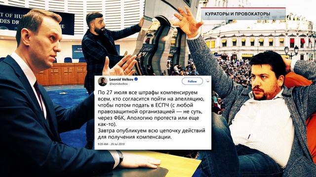 «Кураторы ипровокаторы».«Кураторы ипровокаторы».НТВ.Ru: новости, видео, программы телеканала НТВ