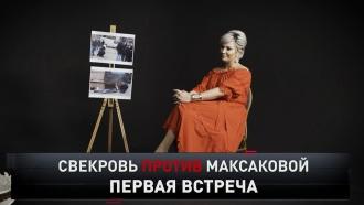 «Свекровь против Максаковой».«Свекровь против Максаковой».НТВ.Ru: новости, видео, программы телеканала НТВ