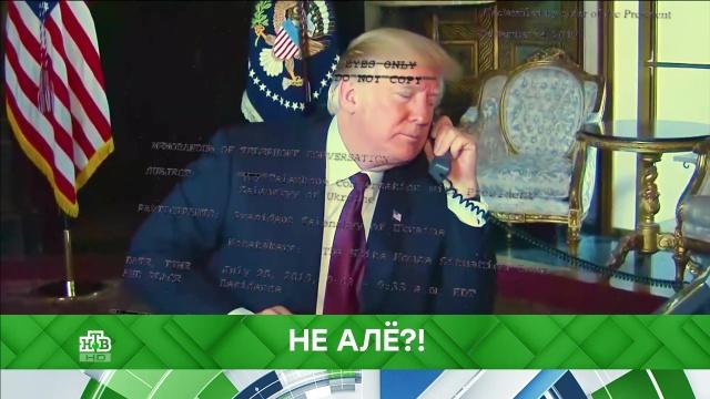 Выпуск от 26сентября 2019года.Не але?!НТВ.Ru: новости, видео, программы телеканала НТВ