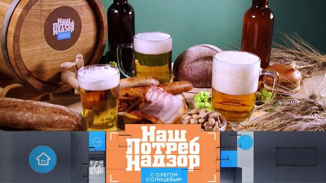 Выпуск от 29 сентября 2019 года.Особенности крафтового пива, экспертиза топленого масла иразоблачение рекламы йогуртов.НТВ.Ru: новости, видео, программы телеканала НТВ