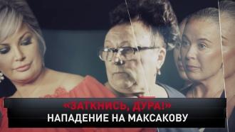 «Заткнись, дура!».«Заткнись, дура!».НТВ.Ru: новости, видео, программы телеканала НТВ
