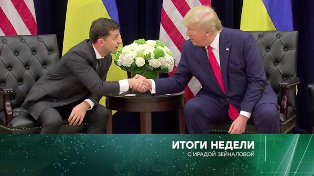 29 сентября 2019 года.29 сентября 2019 года.НТВ.Ru: новости, видео, программы телеканала НТВ