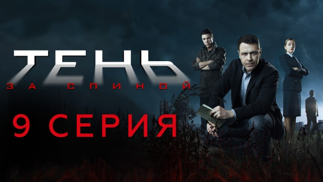Детективный сериал «Тень за спиной».НТВ.Ru: новости, видео, программы телеканала НТВ