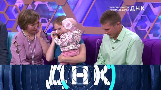 Выпуск от 2 октября 2019 года.«У девственников родилась дочь?».НТВ.Ru: новости, видео, программы телеканала НТВ