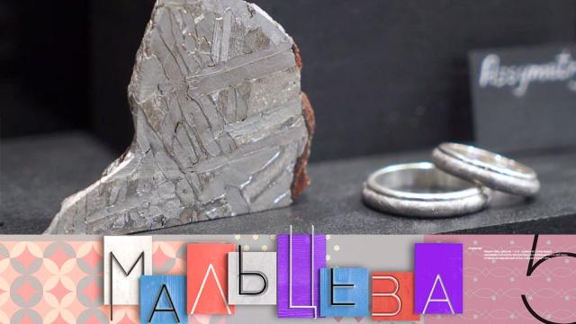 Выпуск от 3 октября 2019 года.Украшения из метеоритов и природные материалы в интерьере.НТВ.Ru: новости, видео, программы телеканала НТВ