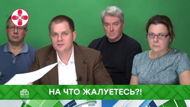 Выпуск от 2 октября 2019 года.На что жалуетесь?!НТВ.Ru: новости, видео, программы телеканала НТВ
