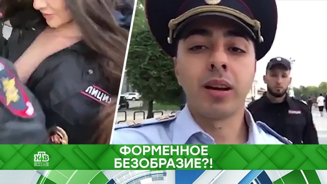 Выпуск от 3 октября 2019 года.Форменное безобразие?!НТВ.Ru: новости, видео, программы телеканала НТВ
