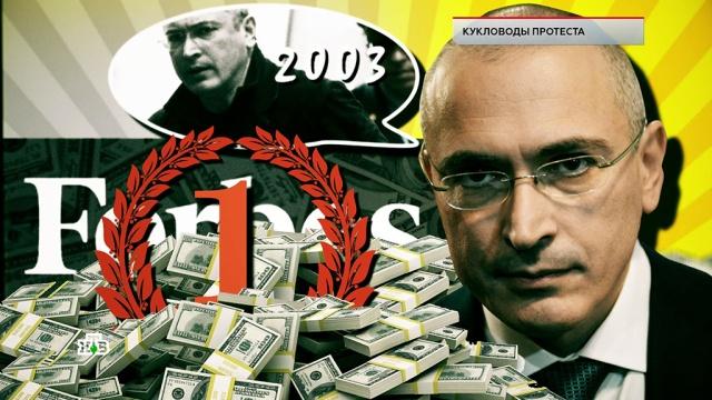 «Кукловоды протеста».«Кукловоды протеста».НТВ.Ru: новости, видео, программы телеканала НТВ