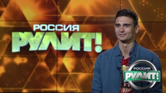 Участники «Россия рулит!»: Вячеслав Кошарный— бармен из Калининграда
