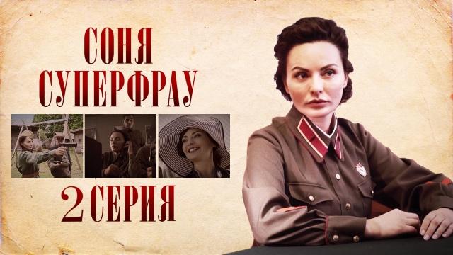 Документальный фильм «Соня Суперфрау».НТВ.Ru: новости, видео, программы телеканала НТВ