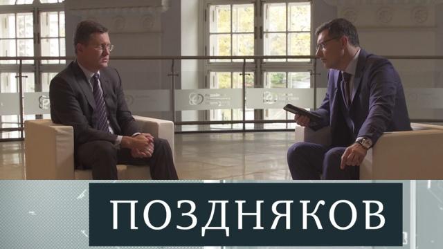О качестве топлива и будущем нефти: в понедельник на НТВ — интервью Александра Новака.бензин, интервью, нефть, топливо, эксклюзив, энергетика.НТВ.Ru: новости, видео, программы телеканала НТВ