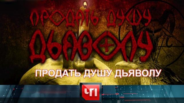 9октября 2019года.9октября 2019года.НТВ.Ru: новости, видео, программы телеканала НТВ