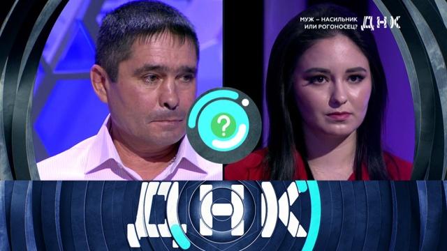 «Муж— насильник или рогоносец?».ДНК.НТВ.Ru: новости, видео, программы телеканала НТВ