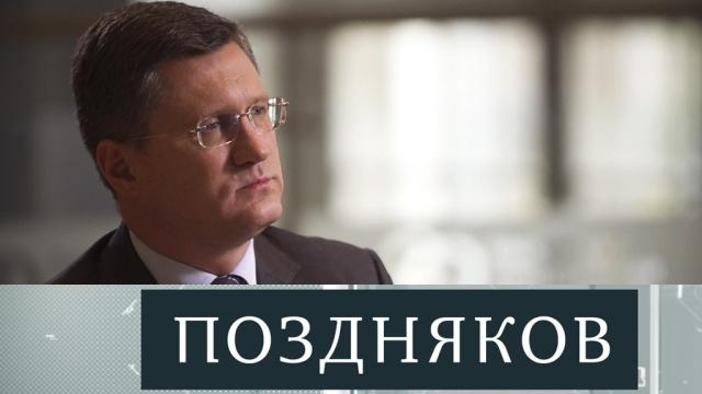 Александр Новак.Александр Новак.НТВ.Ru: новости, видео, программы телеканала НТВ