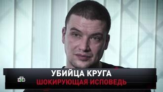 «Убийца Круга. Шокирующая исповедь».«Убийца Круга. Шокирующая исповедь».НТВ.Ru: новости, видео, программы телеканала НТВ