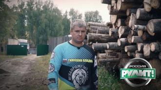 Участники «Россия рулит!»: Владимир Тимошин— бизнесмен игонщик из Брянской области