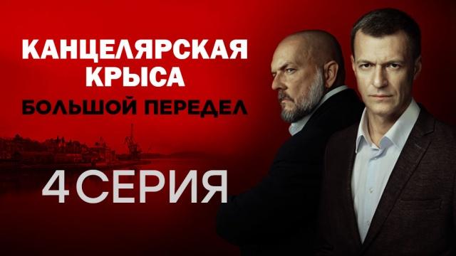 Остросюжетный сериал «Канцелярская крыса».НТВ.Ru: новости, видео, программы телеканала НТВ