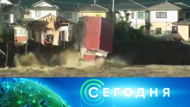 14 октября 2019 года. 08:00.14 октября 2019 года. 08:00.НТВ.Ru: новости, видео, программы телеканала НТВ