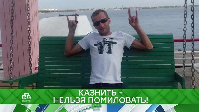 Выпуск от 14октября 2019года.Казнить — нельзя помиловать!НТВ.Ru: новости, видео, программы телеканала НТВ