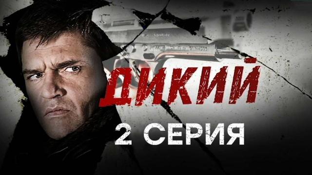 Детективный сериал «Дикий». 2-я серия.сериалы.НТВ.Ru: новости, видео, программы телеканала НТВ