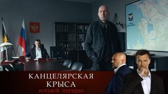 Кто пытается подставить полковника Вершинина? «Канцелярская крыса. Большой передел»— новые серии сегодня на НТВ