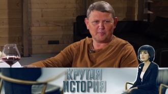 Винодел Олег Репин иего «Крутая история»— во вторник в23:55