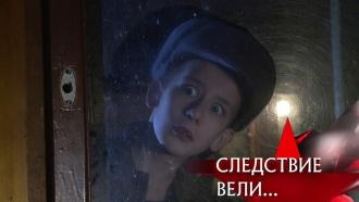 Дело об убийстве школьника, красследованию которого подключился КГБ,— ввоскресенье вфильме из цикла «Следствие вели…»