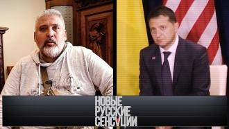 Как американцы захватили власть на Украине, астраной начали править убийцы, мошенники ибандиты? «Новые русские сенсации»— ввоскресенье в18:00