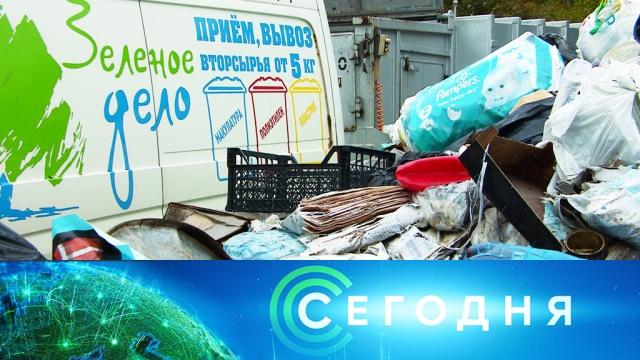 17 октября 2019 года. 10:00.17 октября 2019 года. 10:00.НТВ.Ru: новости, видео, программы телеканала НТВ