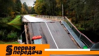 Ловушка на мосту, взыскание миллионов савтосалона икосметический ремонт дисков— ввоскресенье в«Первой передаче»