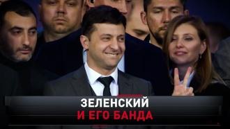 «Зеленский иего банда».«Зеленский иего банда».НТВ.Ru: новости, видео, программы телеканала НТВ