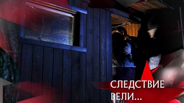 Выпуск от 20октября 2019года.«Ночной гость».НТВ.Ru: новости, видео, программы телеканала НТВ