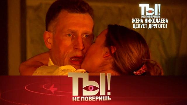 Выпуск от 21 октября 2019 года.Скем целуется жена Игоря Николаева икуда пропал Борис Моисеев.НТВ.Ru: новости, видео, программы телеканала НТВ