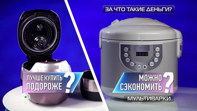 Дешевая или дорогая— какая мультиварка готовит лучше?технологии.НТВ.Ru: новости, видео, программы телеканала НТВ