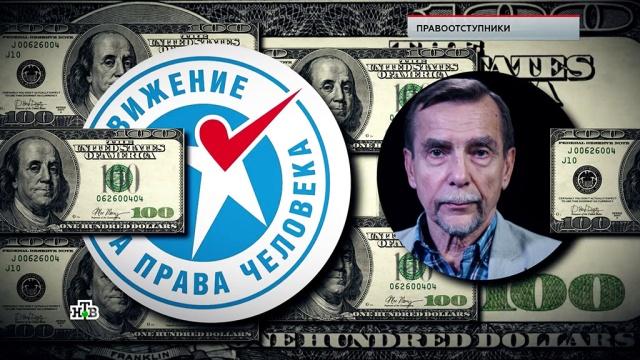 «Правоотступники».«Правоотступники».НТВ.Ru: новости, видео, программы телеканала НТВ