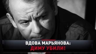 «Вдова Марьянова: Диму убили!».«Вдова Марьянова: Диму убили!».НТВ.Ru: новости, видео, программы телеканала НТВ