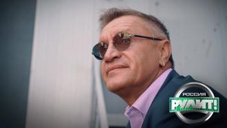 Участники «Россия рулит!»: Владимир Черевань— владелец автосалона из Орла