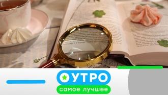 28 октября 2019 года.28 октября 2019 года.НТВ.Ru: новости, видео, программы телеканала НТВ