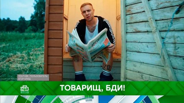 Выпуск от 28октября 2019года.Товарищ, бди!НТВ.Ru: новости, видео, программы телеканала НТВ