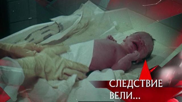 «Чужой ребенок».«Чужой ребенок».НТВ.Ru: новости, видео, программы телеканала НТВ
