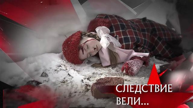 «Красная шапочка».«Красная шапочка».НТВ.Ru: новости, видео, программы телеканала НТВ