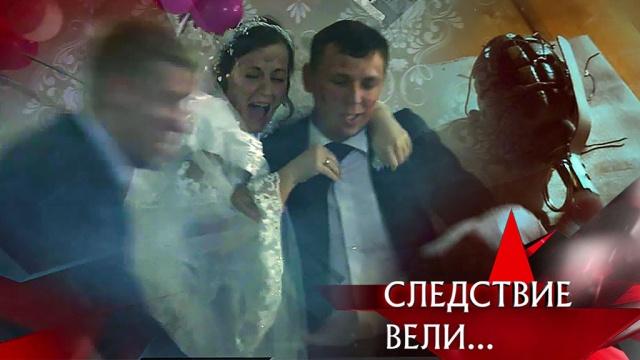 «Взорванная свадьба».«Взорванная свадьба».НТВ.Ru: новости, видео, программы телеканала НТВ