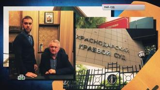 «Рай-суд».«Рай-суд».НТВ.Ru: новости, видео, программы телеканала НТВ