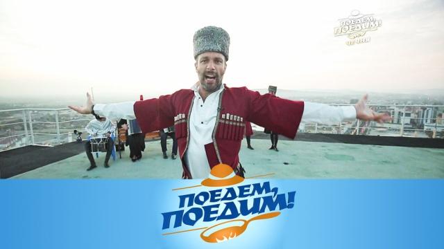 Выпуск от 2 ноября 2019 года.Чечня: настоящие джигиты, озеро Кезеной-Ам, нохчи чорп и форель в тандыре. Первый выпуск сФедерико Арнальди.НТВ.Ru: новости, видео, программы телеканала НТВ