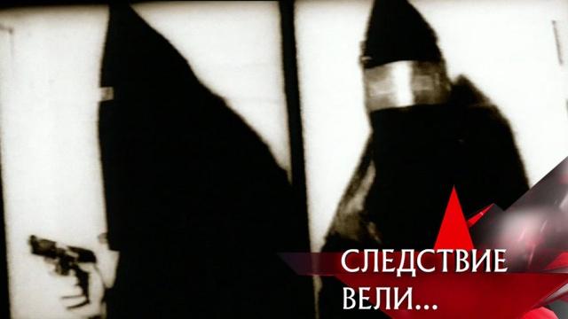 «Угрозыск против Фантомасов», 1-я серия.«Угрозыск против Фантомасов», 1-я серия.НТВ.Ru: новости, видео, программы телеканала НТВ